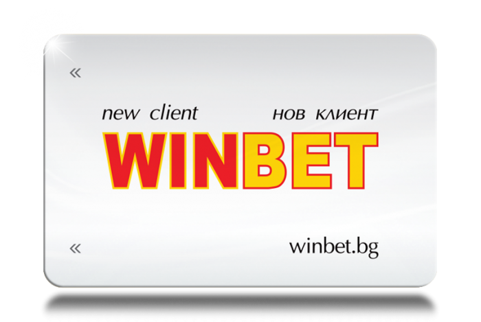 WinBet.bg Screenshot
